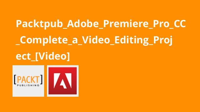 آموزش کامل ویرایش ویدئو باAdobe Premiere Pro CC
